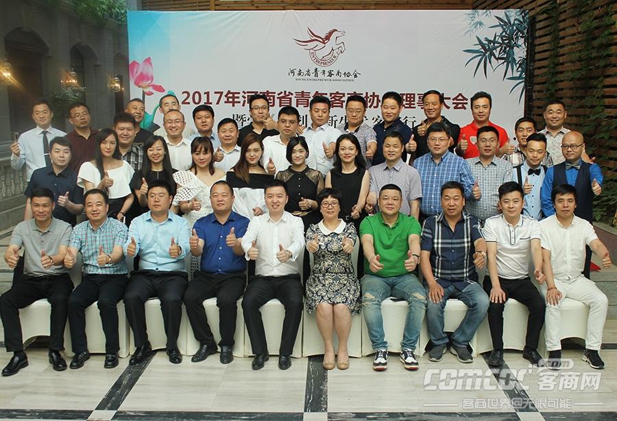 2017河南省青年客商协会理事会暨学《规划》新生代客商行在老干部活动中心举行
