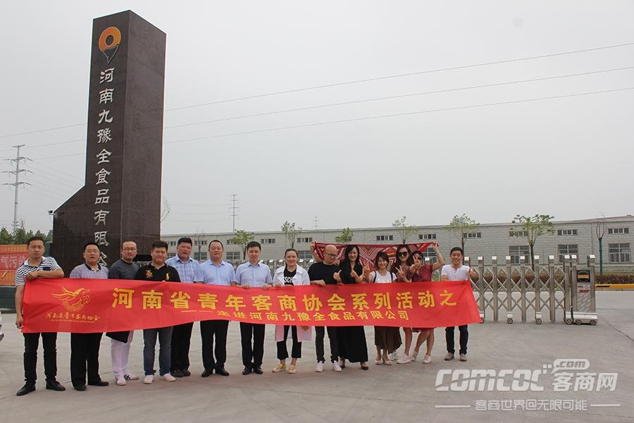 河南省青年客商协会系列活动之——走进河南九豫全食品有限公司