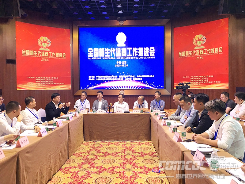 全國新生代溫商工作推進會在京召開