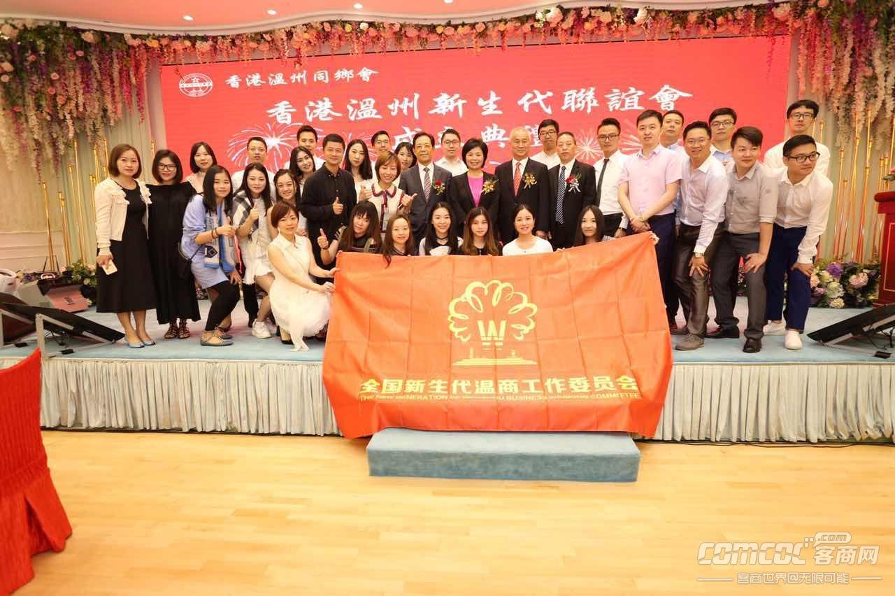 香港新生代温商联谊会在香港正式成立