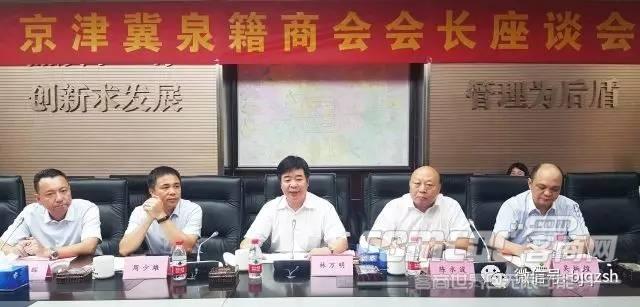 京津冀泉籍商会会长座谈会在京召开