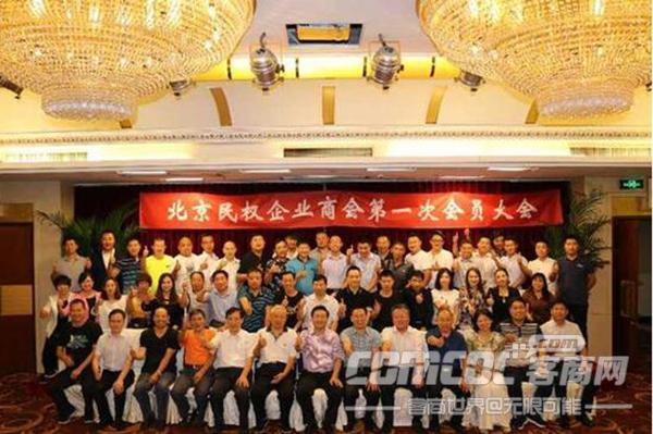 北京民�嗥�I商��成立 在京召�_第一次���T大��