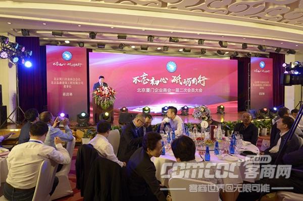 北京厦门企业商会一届二次会员大会在京举办