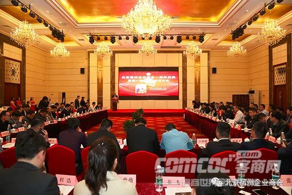 北京宿州企业商会一周年庆典暨第一届第三次会员大会隆重举行