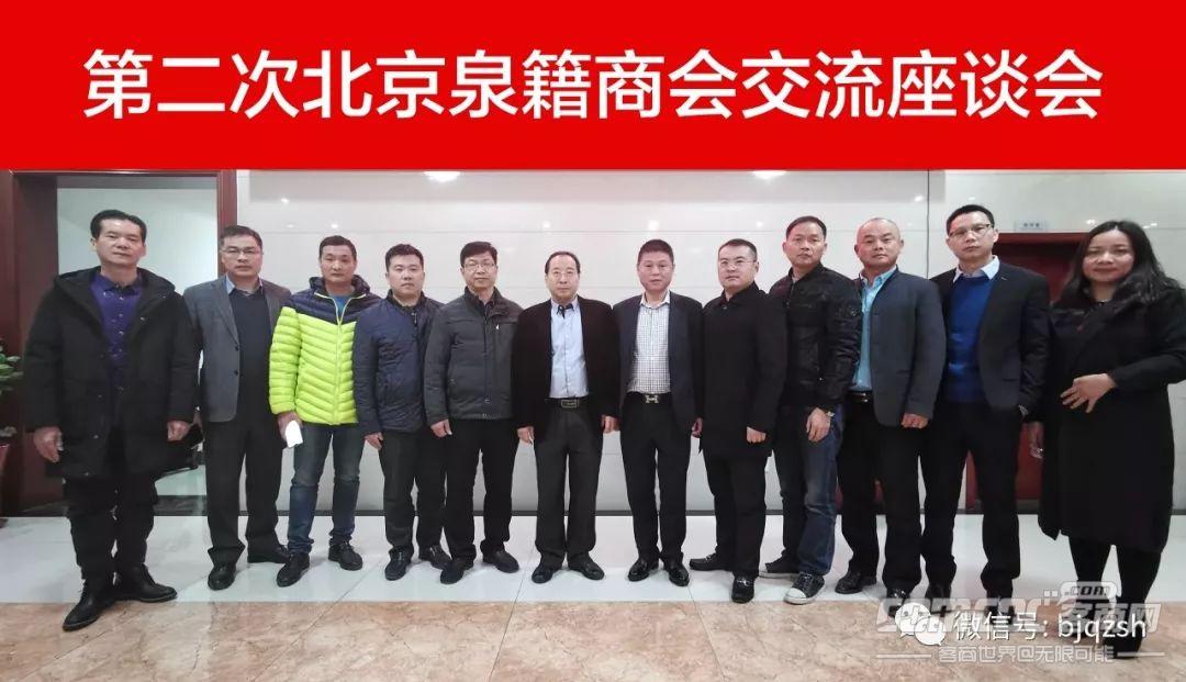 第二次北京泉籍商��交流座���在京�e行