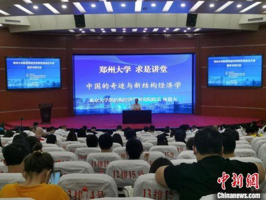 郑州大学新结构经济学研究院揭牌成立