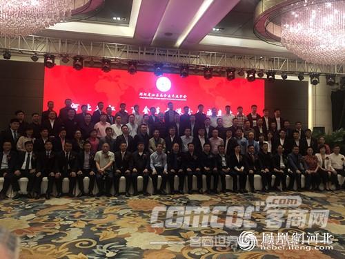 河北省江蘇商會連云港分會成立大會在石家莊舉行