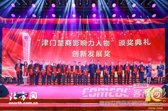 京津冀楚商发展论坛暨湖北商会十周年庆典举行