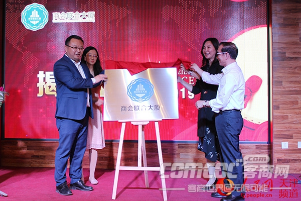 天津商會聯合大廈揭牌 已聚集幾十家商協會、校友會入駐