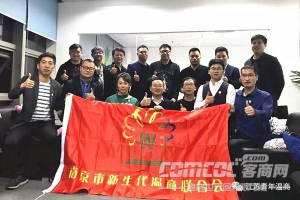 南京市新生代温商联合会2018年执行会长办公会在南京召开