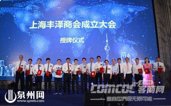 上海�S�缮��在上海成立,系�S�稍谌���成立的首����地商��