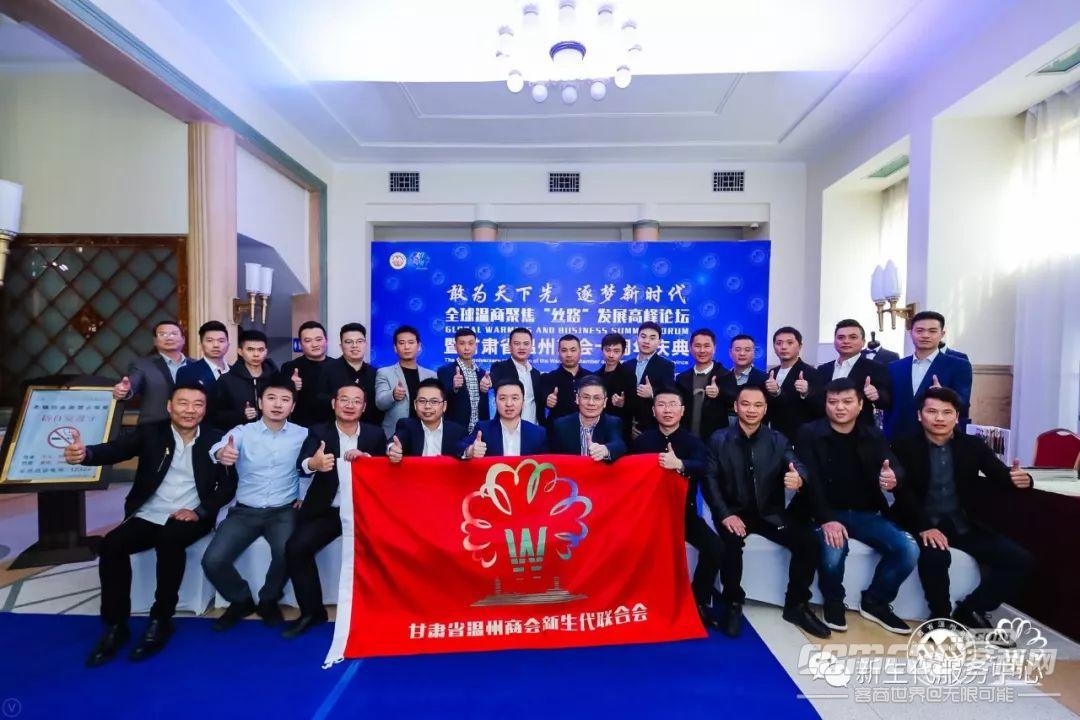 甘肃省温州商会新生代联合会成立,卢碎峰当选会长