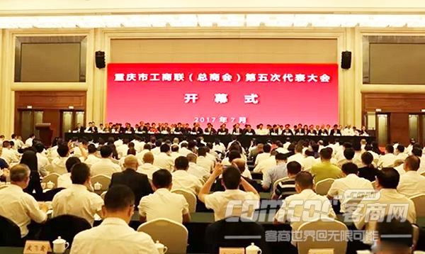 """重庆市工商联完成换届:促进""""两个健康"""" 助推渝商发展"""