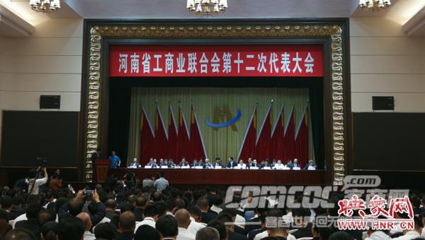 河南省工商�第十二次代表大���_幕