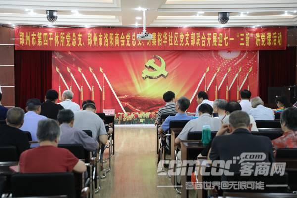 """郑州市洛阳商会开展迎七一""""三新""""党建活动"""