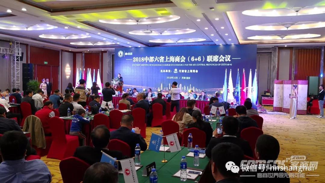 2018中部六省上海商会(6+6)联席会议在郑州·登封隆重召开