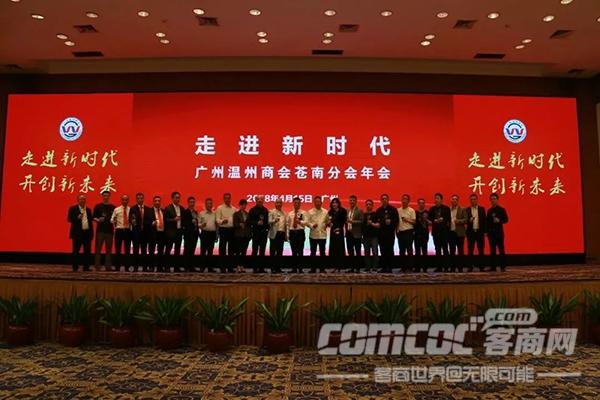 走进新时代——广州温州商会苍南分会年会圆满成功