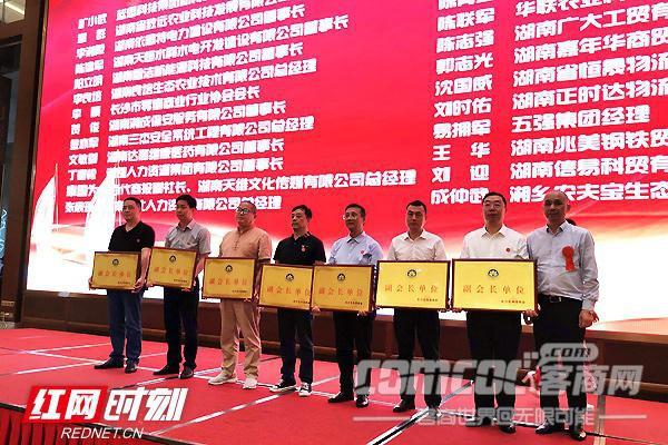 長沙市湘潭商會第一屆第二次會員代表大會舉行
