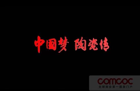 中国梦·陶瓷情——北京陶瓷商会宣传片