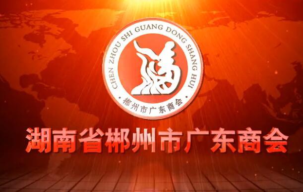 湖南省郴州�V�|商��宣�髌�