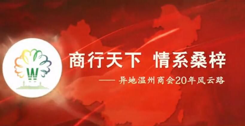 異地溫州商會20年宣傳片